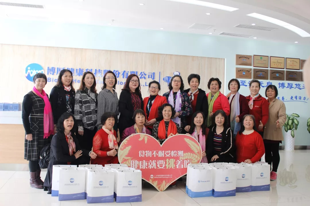 热烈庆祝广州博厚健康科技有限公司携手广州市女企业家协会举办《吃得健康》营养专题分享讲座圆满成功