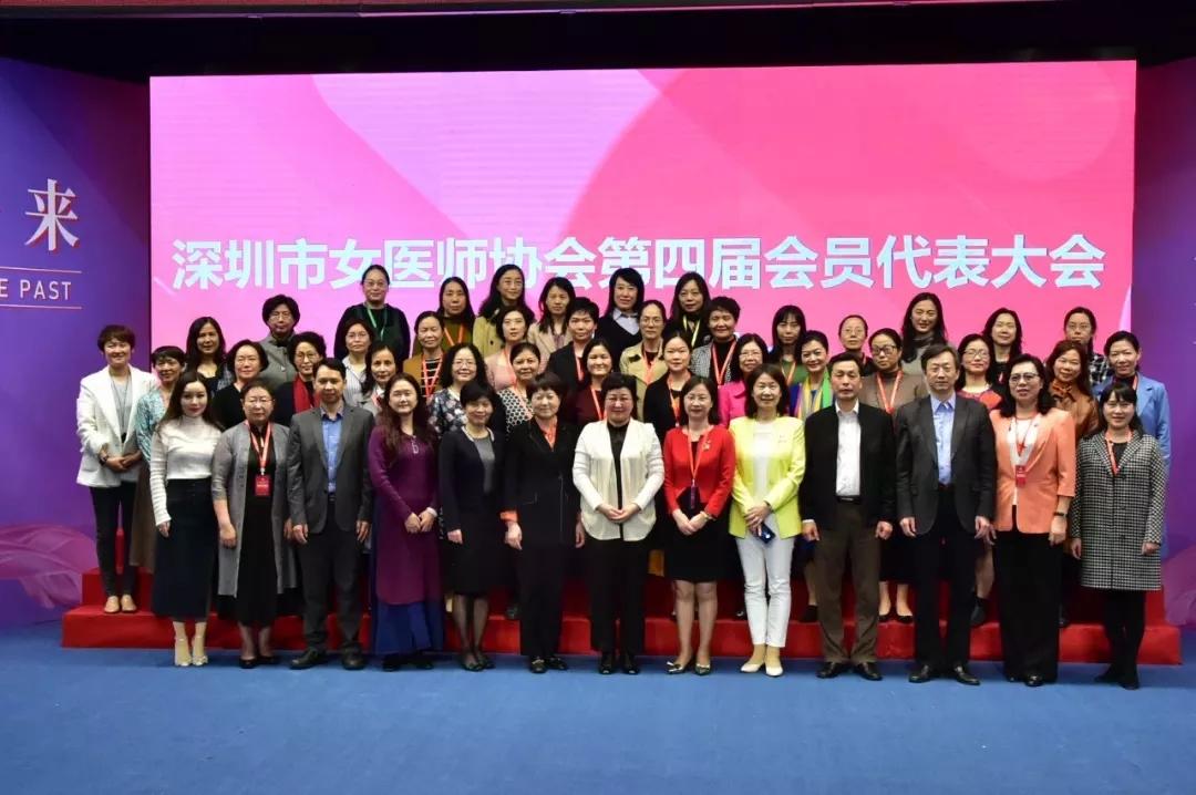 博厚健康受邀出席2019年深圳市女医师协会会员代表大会暨换届会
