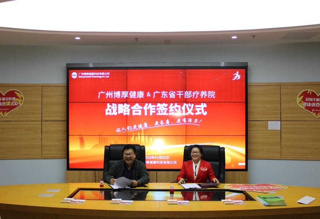 """新年""""开门红""""丨博厚健康与省干部疗养院签署战略合作协议"""