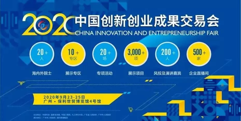 2020中国创交会开幕!博厚健康携核心高科技产品邀您云上见